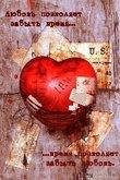 Горькая любовь