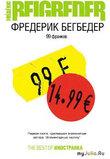 """Рецензия на роман Фредерика Бегбедера """"99 франков"""""""
