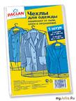 Paclan позаботится об одежде