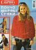 Сабрина (12 - 2008) Пончо и шарфы