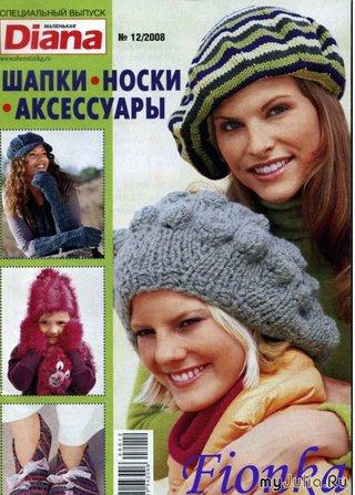 Маленькая Диана 12, 2008 Спецвыпуск.  Шапки, носки, аксессуары.