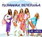 Пижамная вечеринка - как вариант встречи Нового Года