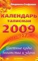 Календарь 2009 год