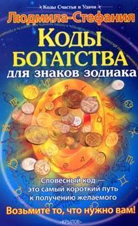 Коды богатства для Знаков Зодиака
