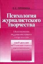 """Презентация книги Е.Е. Прониной """"Психология журналистского творчества"""""""