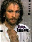 Мой любимый Тальков