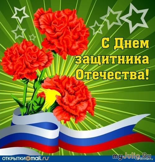 День - 23 февраля!: Разное - женская ...: www.myjulia.ru/article/28982