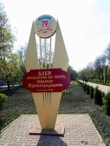 Аллея в честь юбилея Кировоградщины