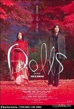 """Куклы"" Такеши Китано (Dolls, 2002)"