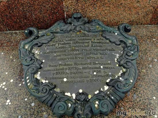 Памятная доска у обломка стены Успенского собора