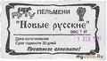 """Пельмени """"Новые русские"""""""
