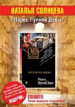 Новости о творчестве Натальи Солнцевой.