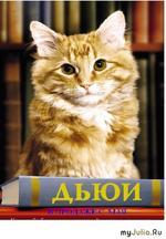 """Вики Майрон: «ДЬЮИ. Кот из библиотеки, который потряс весь мир"""""""