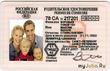 Предоставьте родительское удостоверение