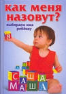 Как выбрать ребенку имя.