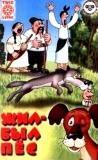 Любимый мульт моего детства.