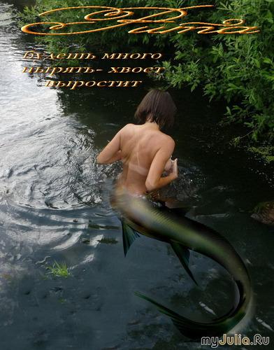 Русалочья речка