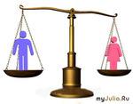 Равноправие или кабала?