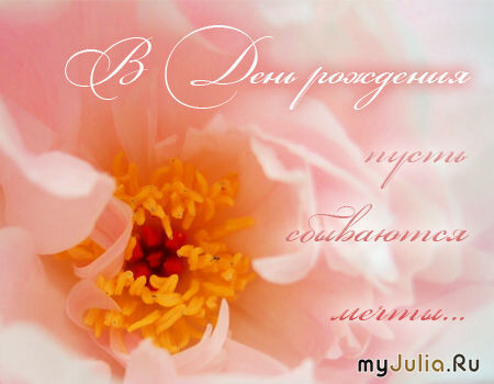 http://www.myjulia.ru/data/cache/2009/08/22/179136_9721-650x650.jpg