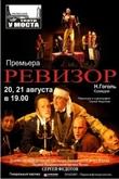 Открытие XXII сезона в театре «У Моста»