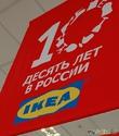 ИКЕА: 10 лет в России