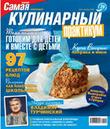 «Кулинарный практикум» в сентябре