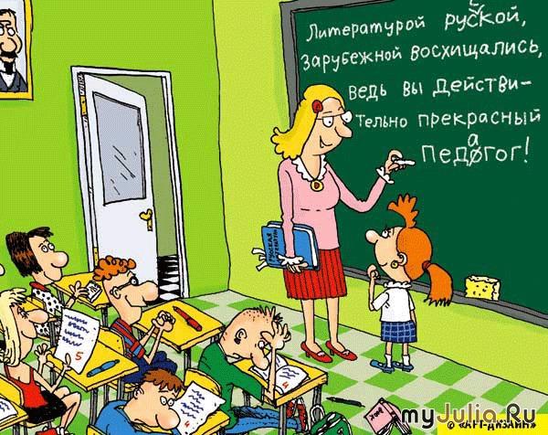 Учитель педагогика