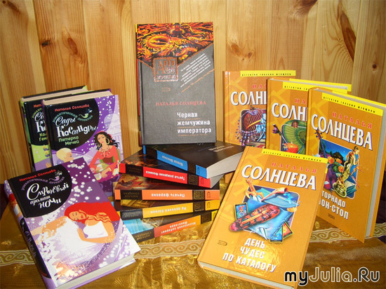 Книги Натальи Солнцевой