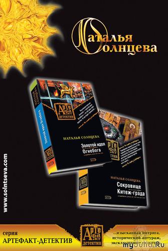 Золотой идол Огнебога_плакат