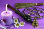 Ритуалы, обряды, заклинания...