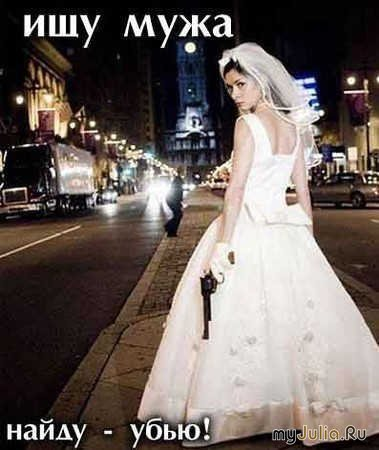 Девушки стремящиеся замуж