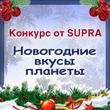 """Кулинарный конкурс """"Новогодние вкусы планеты"""""""