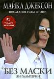 «Майкл Джексон без маски. Последние годы жизни»