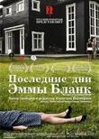 «Последние дни Эммы Бланк»
