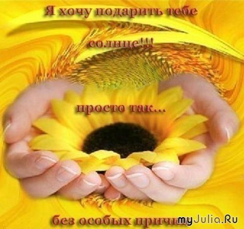http://www.myjulia.ru/data/cache/2009/12/09/280292_1652thumb500.jpg