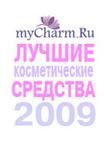 Пользователи трех женских порталов выбрали лучшую косметику 2009 года!