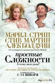 Есть ли жизнь после развода? «Простые сложности» - фильм о любви в 50 лет.