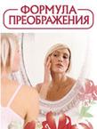 На MyCharm.ru стартует конкурс «Моя Формула Преображения»