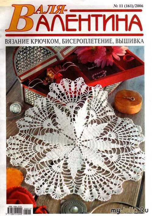 Журнал по вязанию крючком салфетки скатерти