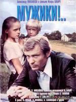 """""""Мужики!""""(1981 г.)"""