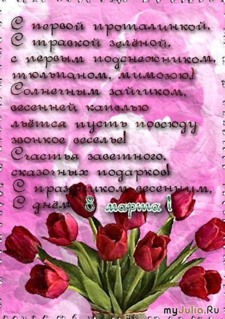 Поздравление в стихах для одноклассницы 60