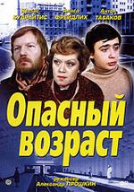 """""""Опасный возраст""""(1981год)"""
