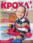 Читайте в апрельском номере журнала «Мой Кроха и я»