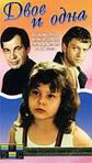 Двое и одна (1988год)