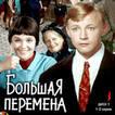 """""""Большая перемена"""" (1972год)"""