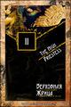 """по книге """"Третье рождение Феникса"""" серии """"Артефакт&Детектив"""""""