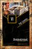 """по книге """"Ларец Лунной Девы"""" серии """"Артефакт&Детектив"""""""