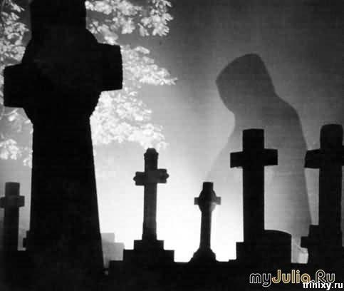 Вечна тайна, сохраняемая смертью.