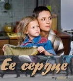 """Пересадка жизни (Рецензия на фильм """"Ёе сердце"""")"""