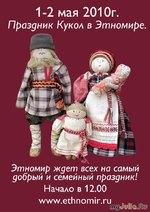 """Праздник кукол в """"Этномире"""""""